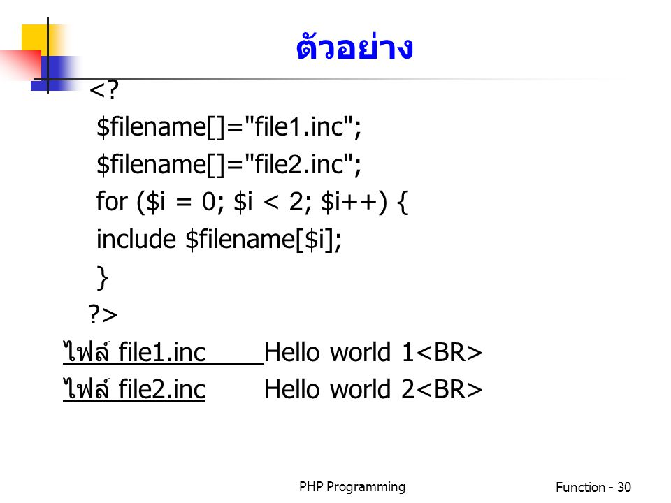 ตัวอย่าง < $filename[]= file1.inc ; $filename[]= file2.inc ;